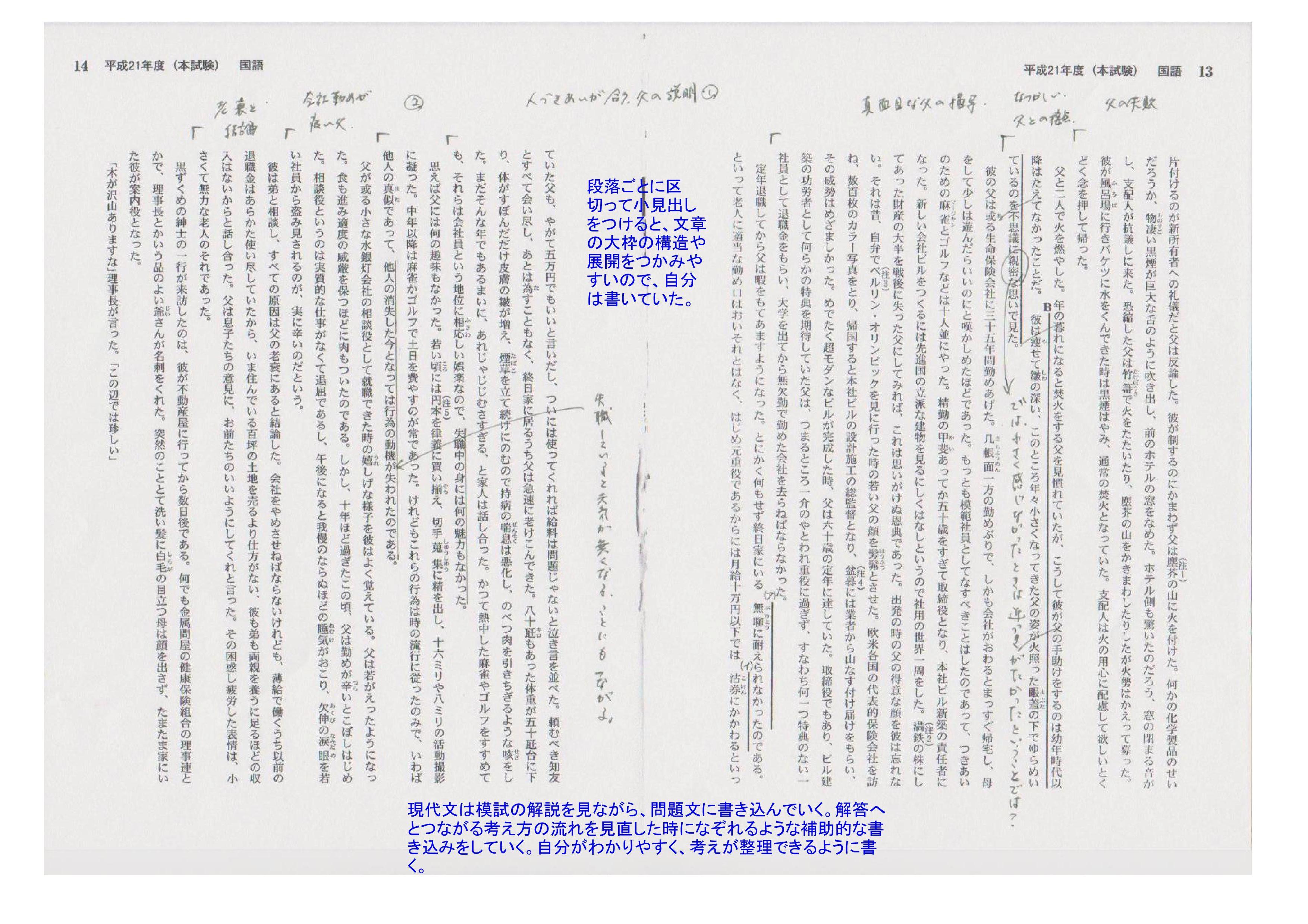 模擬試験復習サンプルファイル  現代文