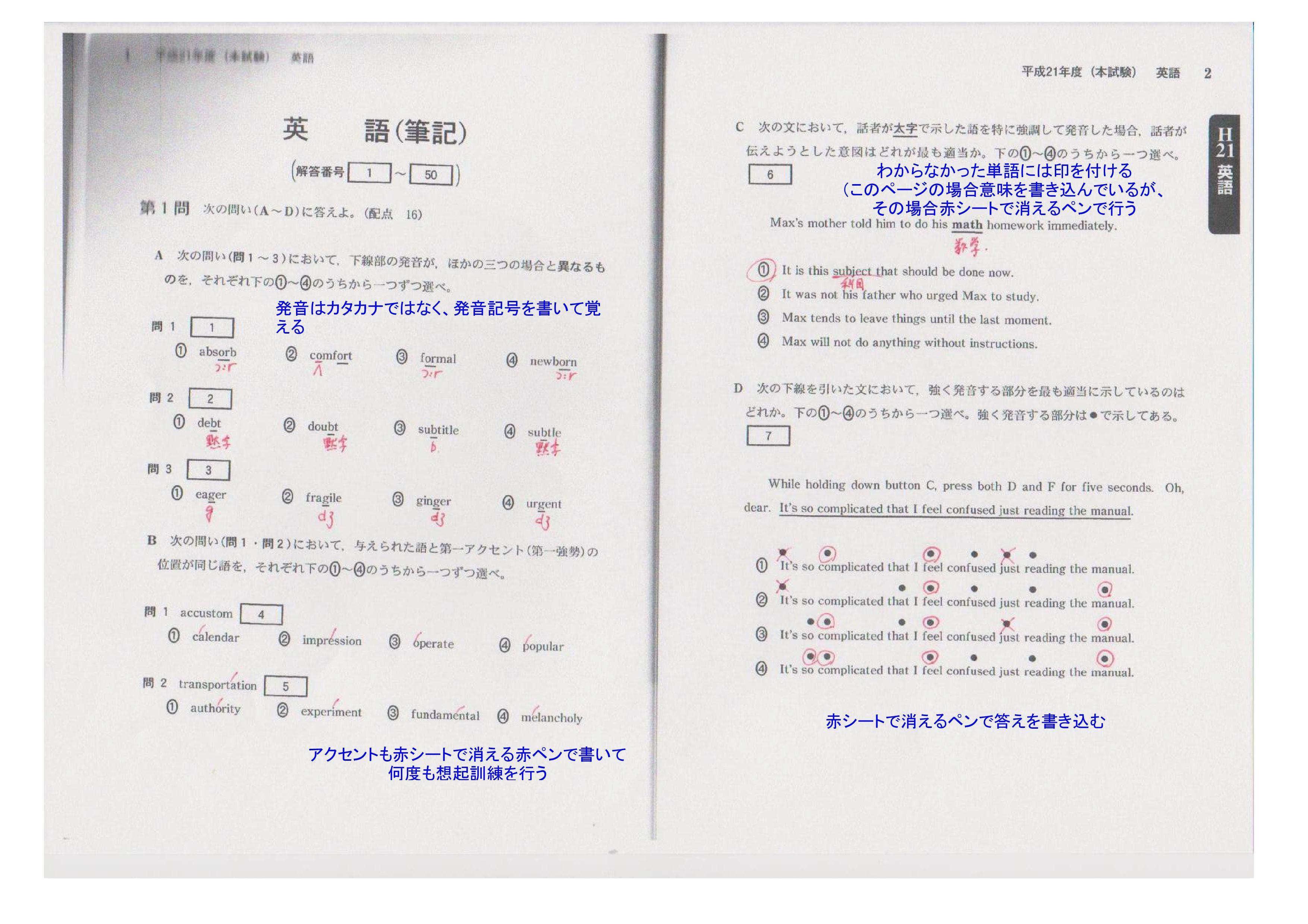 模擬試験復習サンプルファイル英語1