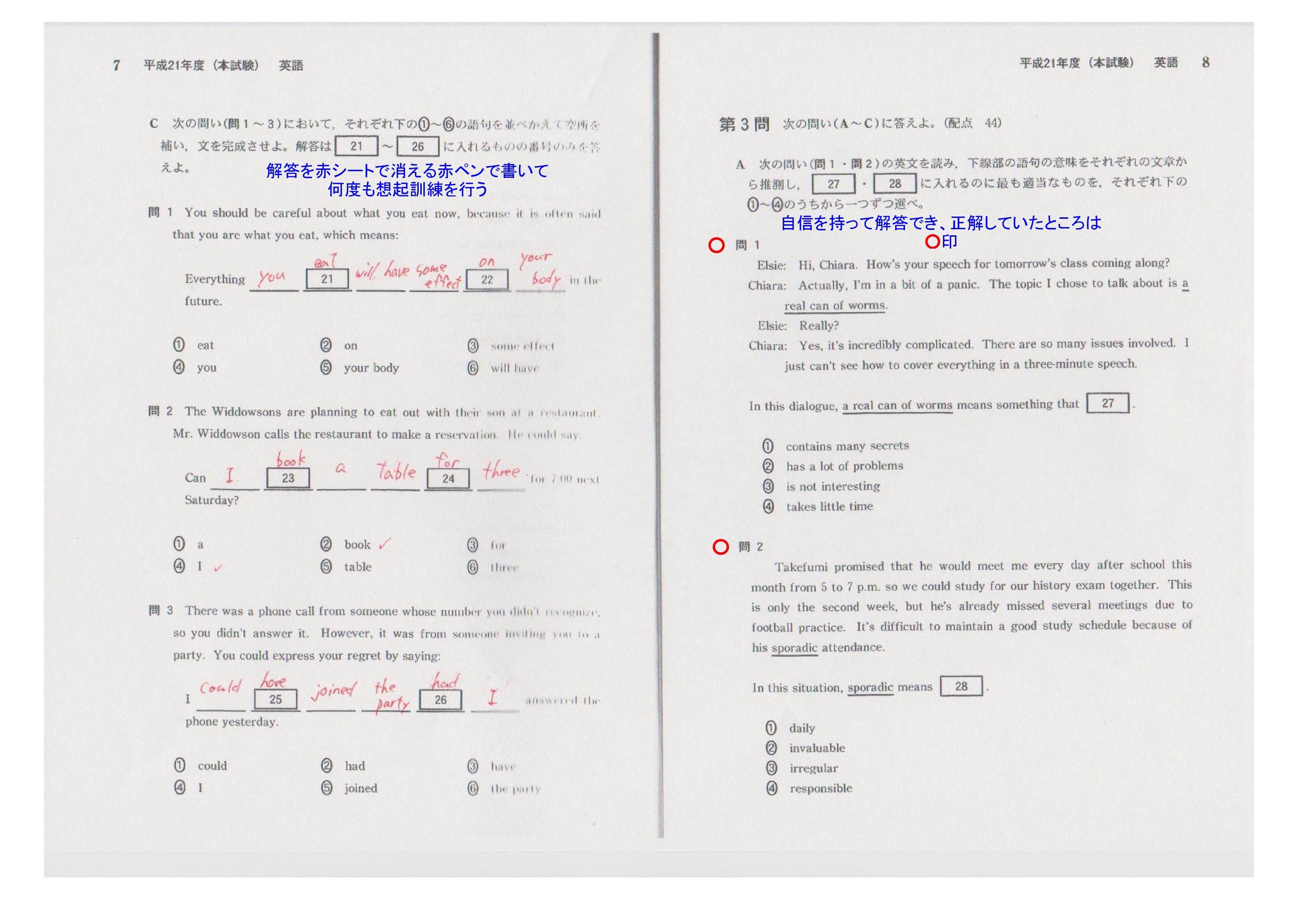 模擬試験復習サンプルファイル英語2