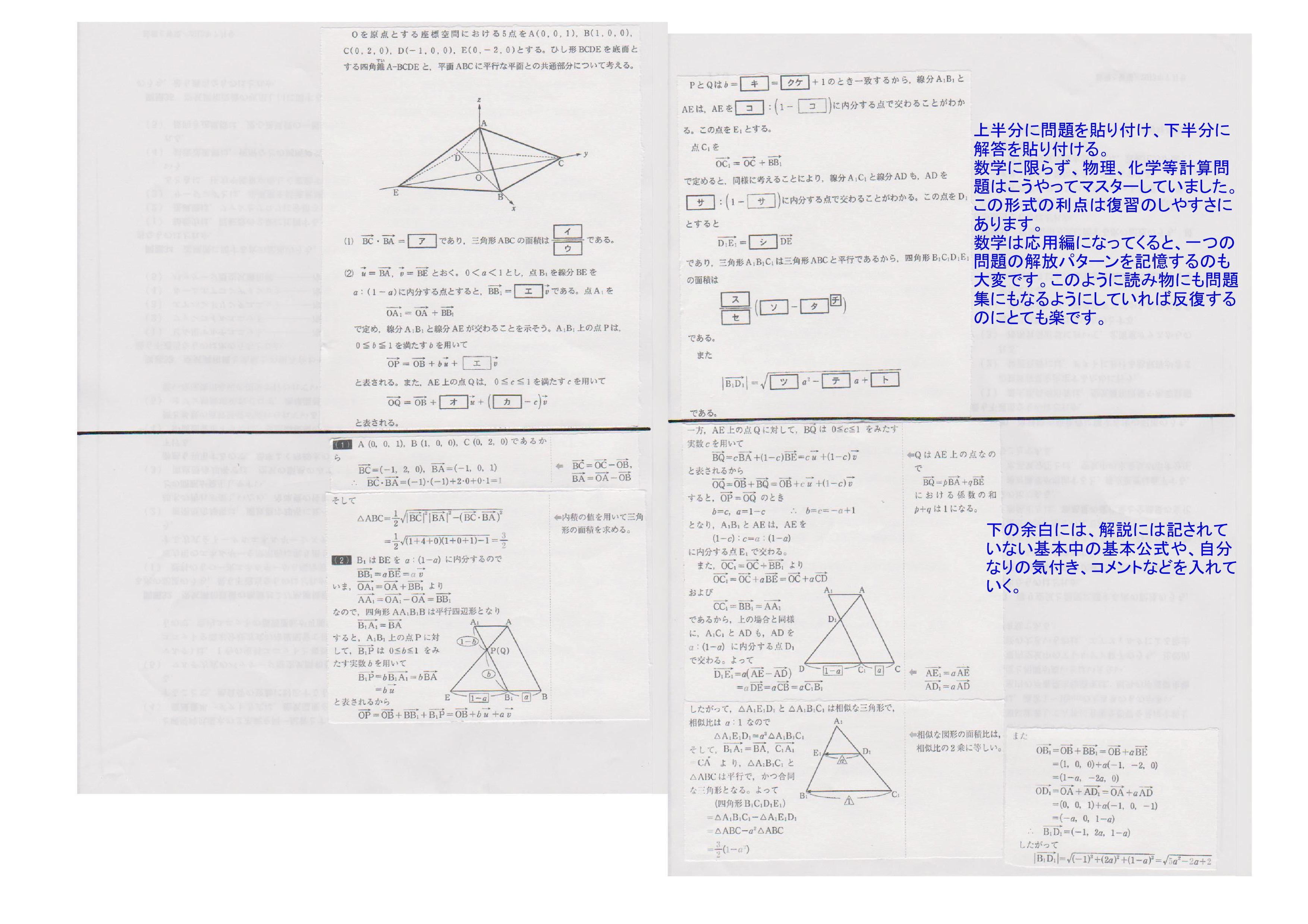 模擬試験復習サンプルファイル 数学結合
