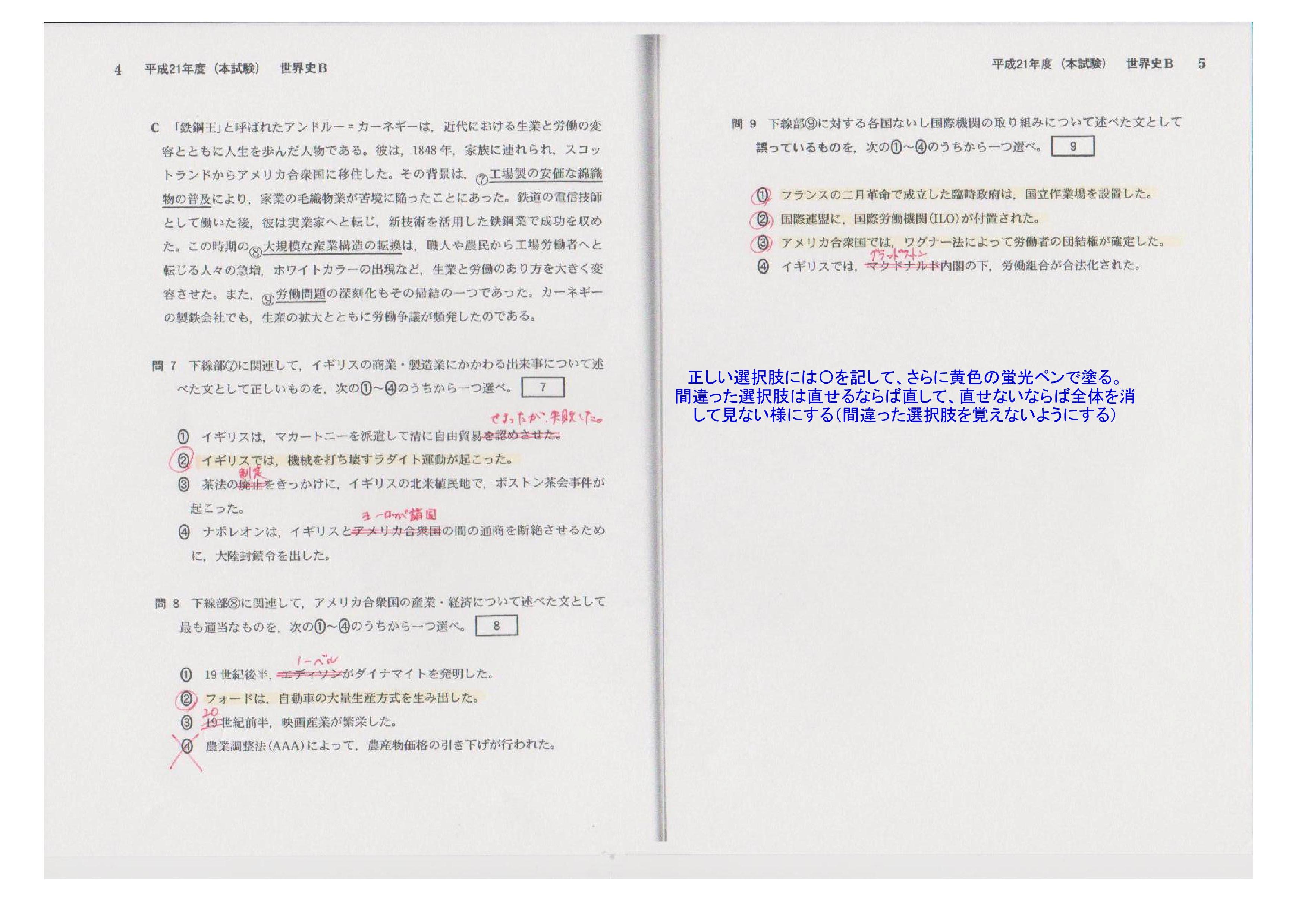 模擬試験復習サンプルファイル世界史